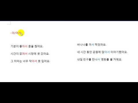 Изучаем корейский язык. Урок 85. 아-어서 (поэтому)