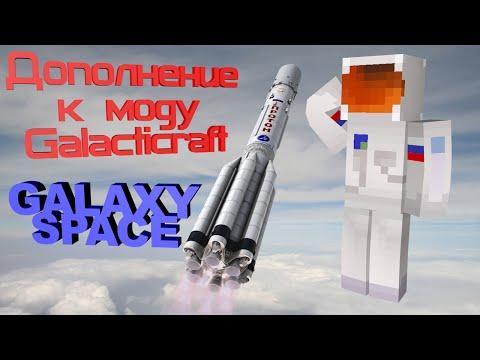 Гайд по моду GalactiCraft 3 для Minecraft  [Галактикрафт 3 для майнкрафт ][Галактик крафт]
