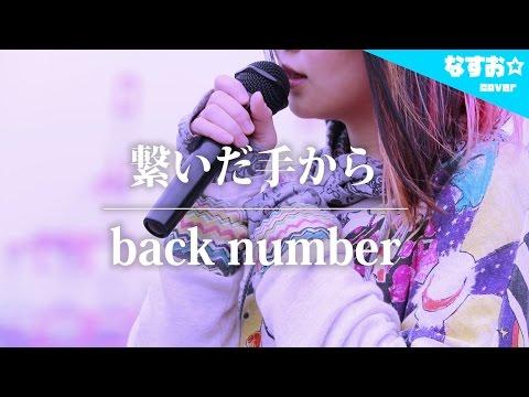 繋いだ手から / Back Number (ベストアルバム『アンコール』収録曲) なすお☆cover