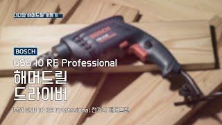보쉬 GSB 10 RE Professional