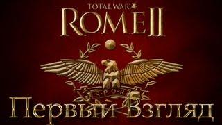 Первый Взгляд (FirstLook). Total War:Rome 2 (Rome II)