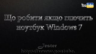 Що робити якщо глючить  Windows XP/8/7 / появляється реклама ,а також інтернет (Google Chrome)?(Видаляємо зайві програми та налаштовуємо продуктивність ноутбука чи комп`ютера -------------------------------------- посил..., 2015-05-17T11:30:25.000Z)