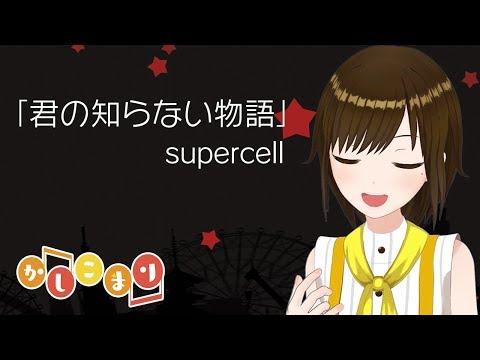 君の知らない物語 / supercell ( cover by かしこまり ) music