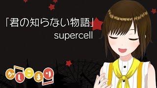 君の知らない物語 / supercell ( cover by かしこまり )