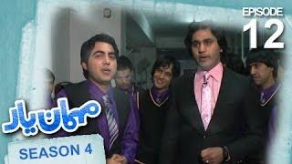 Mehman-e-Yar - Season 4 - Episode 12 / مهمان یار - فصل چهارم - قسمت  دوازدهم