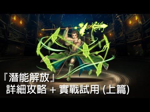 神魔之塔 - 『潜能解放』详细攻略 + 实战试用