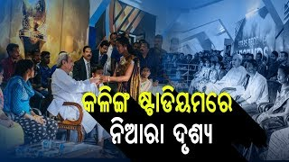 CM Naveen Patnaik Watching Hockey Quarter Final With Group Of Surrendered Maoists