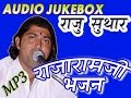 Bhagat Baitha Pardesha ;; Rajaramji Bhajan;; Audio Jukebox ; Sing By Raju Suthar Mungda video