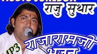 BHAGAT BAITHA PARDESHA ;; RAJARAMJI BHAJAN;; AUDIO Jukebox ; Sing By RAJU SUTHAR MUNGDA