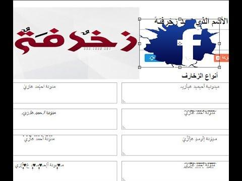 زخرفة اسماء يقبلها الفيس بوك للأندرويد بطريقة قانونية وبدون برنامج Youtube