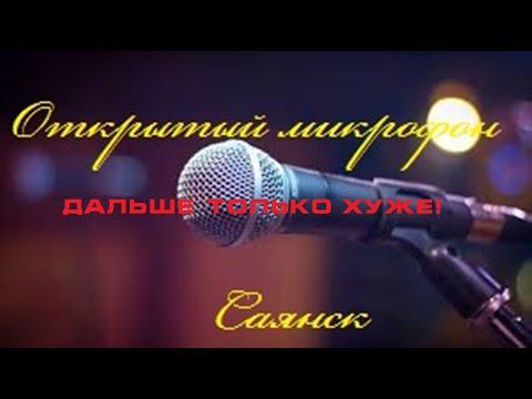 ОМ Саянск (30.05.2020) Дальше только хуже!