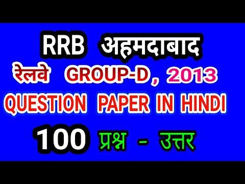 रेलवे  GROUP-D  2013  अहमदाबाद  का  QUESTION  PAPER WITH EXPLANATION || चेक करिये अपने आप को ||