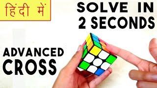 CFOP - Advanced Cross Tutorial - SOLVE In 2 Seconds | HINDI
