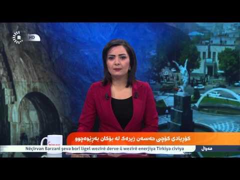 Rudaw-News 26062014 1600 Rojhelat-رۆژهەلات