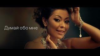 Смотреть клип Дильназ Ахмадиева - Думай Обо Мне