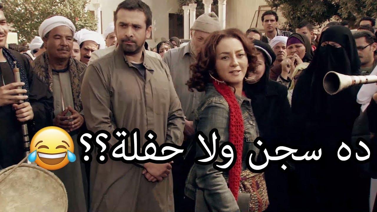 كريم عبد العزيز خرج من السجن ودخل في حفلة جامدة اوي ??مسلسل الهروب