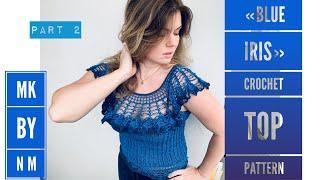 """Как СВЯЗАТЬ Крючком ТОП """"BLUE IRIS""""/ЭКСКЛЮЗИВ от Nataly Masters/Beautiful Crochet Top Pattern. Натали Купальники"""