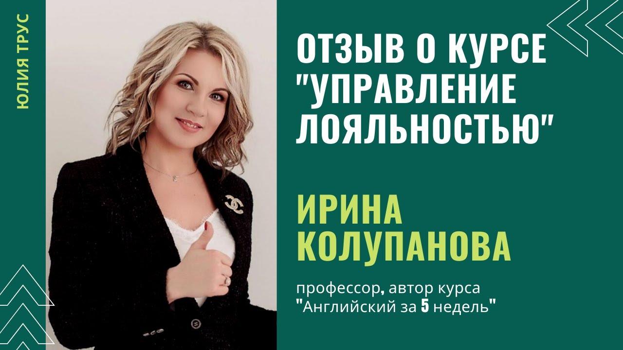 """Юлия Трус. Отзыв о курсе """"Управление Лояльностью"""" Ирины Колупановой."""