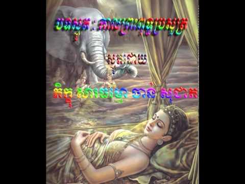 ស្មូតខ្មែរ  Smot khmer  កាលប្រសូត  Chan socheat