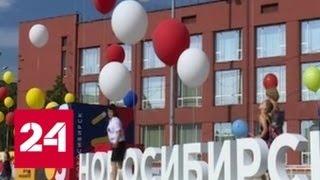На День города в Новосибирске испекли самый большой в России пирог - Россия 24