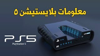 PlayStation 5 🖲 كل شيء عن بلايستيشن ٥ القادم