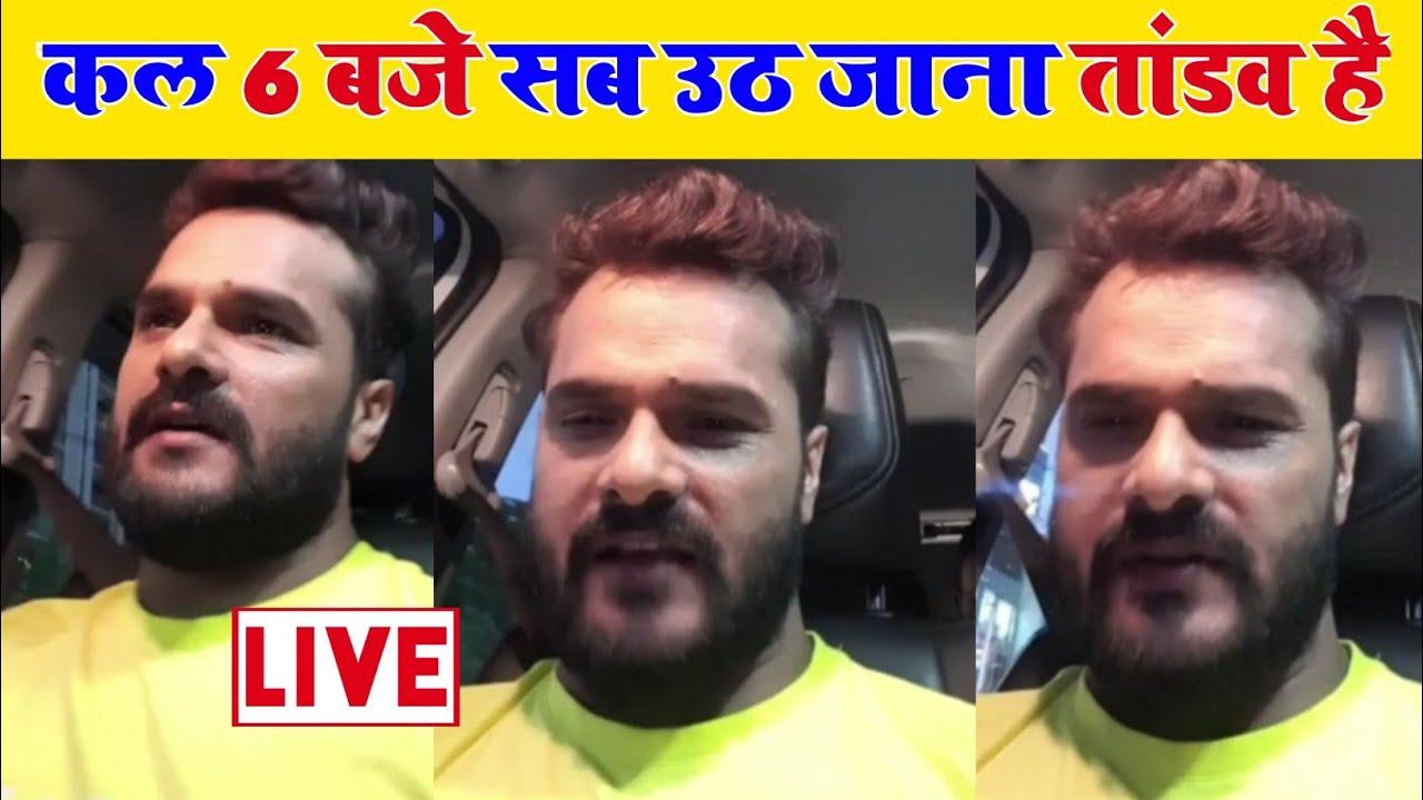 देखिये अभी अभी #Khesari Lal Yadav हैं #LIVE🔴
