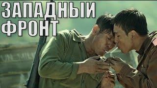 Кино на вечер: Западный фронт\Seoboojeonsun