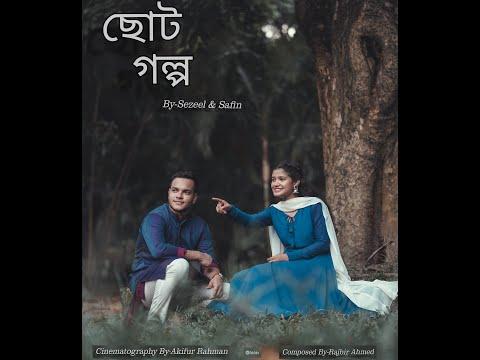 Choto Golpo ||Kumar Bishwajit ||Sezeel & Safin ||Rajbir Ahmed