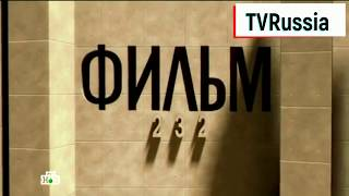 "Заставка ""ФИЛЬМ 232""(НТВ, 2015-н.в)"