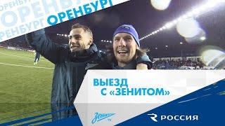 """«Выезд с """"Зенитом""""»: Оренбург"""
