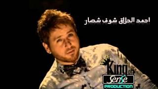 احمد الحلاق - شوف شصار - ملوك الاحساس