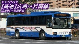 いわくにバス【高速】広島~岩国線2018(広島BC→岩国駅前)
