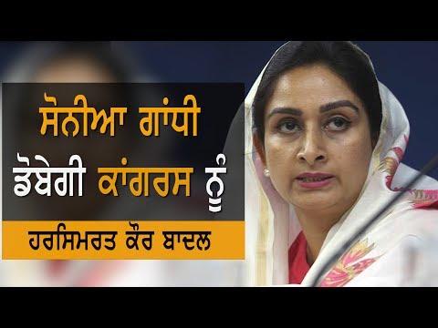 Harsimrat Badal ਦਾ ਗਾਂਧੀ ਪਰਿਵਾਰ ਉੱਤੇ ਤਿੱਖਾ ਹਮਲਾ | TV Punjab