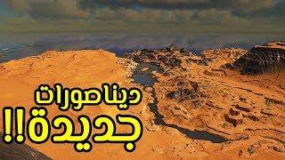 أرك سيرفايفل #10 | المنطقة الصحراوية! Ark Survival Evolved