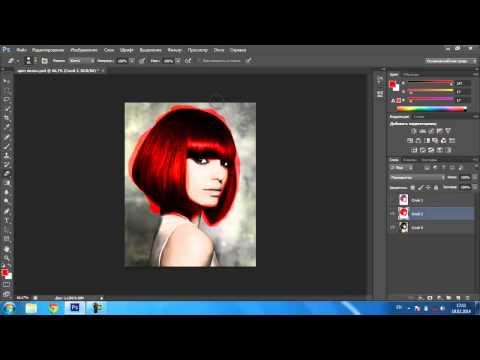 Изменяем цвет волос в фотошопе