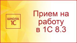Прием на работу в 1С 8.3 Бухгалтерия (пошаговая инструкция)