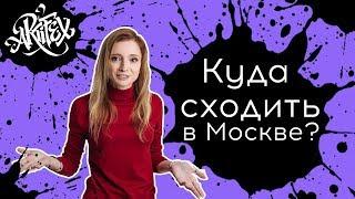 Смотреть видео Куда сходить в Москве? #16 онлайн