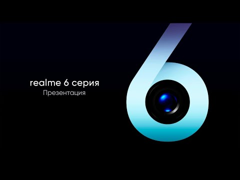 Презентация Realme 6 серии