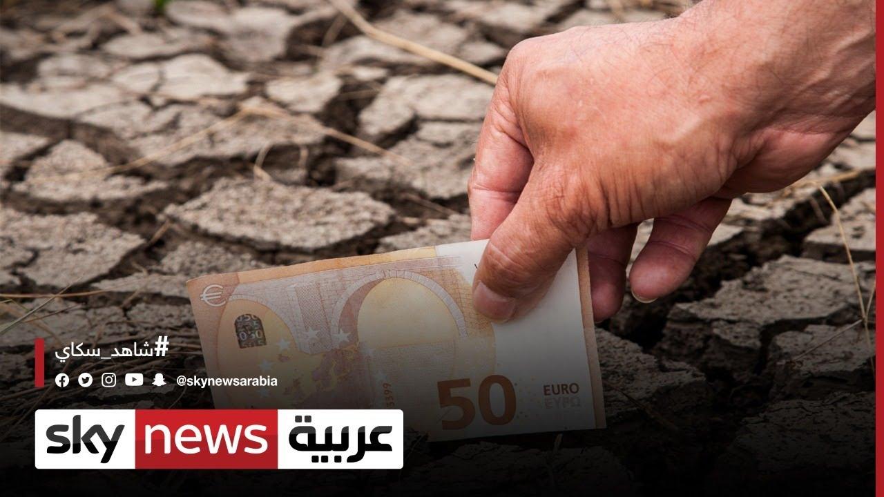أزمة التغير المناخي تطرق أبواب البنوك.. والخسائر  مرعبة | #الاقتصاد  - 13:59-2021 / 5 / 4