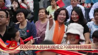 [向伟大复兴前进]江苏南京 小日子里大变化 祖国强大我自豪  CCTV