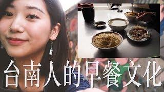 台南人的早餐文化,原來台南人根本不吃牛肉湯?!|林宣 Xuan Lin