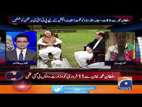 CM KPK ne Sabiq Wazir ko mulaqaat ke liye bula liya