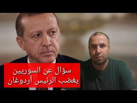 سؤال عن السوريين في تركيا يغضب الرئيس أردوغان (شارك الفيديو فضلاً)