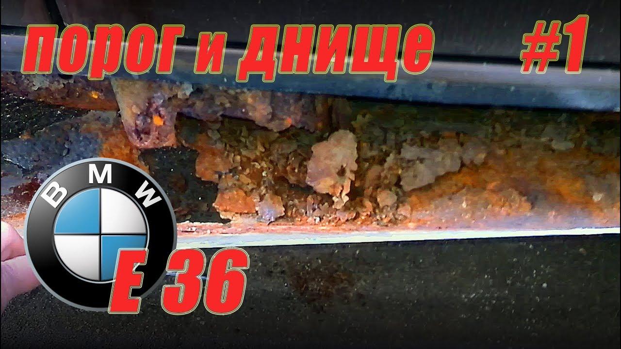 BMW E36. Восстановление порогов и ремонт днища авто #1
