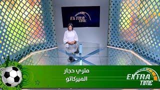 متري حجار - الميركاتو - Extra Time