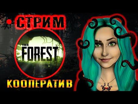ХЭЛЛОУИНСКИЕ УЖАСЫ ► The Forest