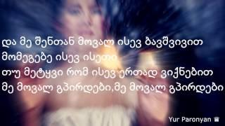 (Lyrics) სახლი ლურჯი ფანჯრებით - Saly Betli (ბაბილონი) MP3