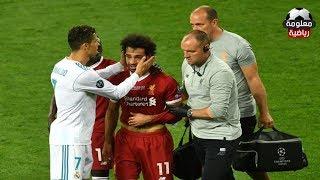 دموع محمد صلاح اثناء خروجة بعد الاصابة