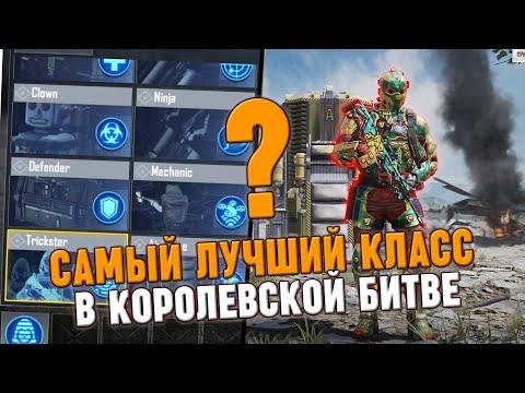 Самый ЛУЧШИЙ КЛАСС для игры в королевской битве CoD Mobile