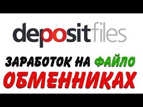 Заработок на файлообменниках - Заработок на скачивании файлов
